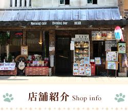 Shop info 店舗紹介